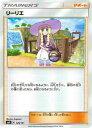 ポケモンカードゲーム SMH 126/131 リーリエ GXスタートデッキ