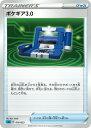 ポケモンカードゲーム SA 016/023 ポケギア3.0 グッズ スターターセットV 水 -みず-