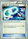 【プレイ用】ポケモンカードゲーム XY5-Bt 064/070 カイオーガソウルリンク(アンコモン) 【中古】