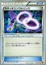 【プレイ用】ポケモンカードゲーム XY6-B 074/078 ラティオスソウルリンク(アンコモン) ...