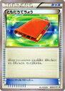 【プレイ用】ポケモンカードゲーム XYP 006/XY-P ともだちてちょう(プロモ) 【中古】
