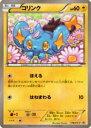 【プレイ用】ポケモンカードゲーム XYP 178/XY-P コリンク(プロモ) 【中古】