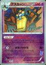 【プレイ用】ポケモンカードゲーム BTV 011/021 デスカーン(【キラカード】-) 【中古】