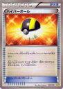 【プレイ用】ポケモンカードゲーム KK 009/018 ハイパーボール 【中古】
