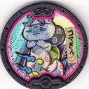妖怪ウォッチ 黒い妖怪メダル コマさん【ホロ】【はぐれ】 次々と人間を妖怪に変える計画 序章【新品】