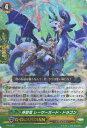 ヴァンガード PR/0497 神聖竜 レーザーガード・ドラゴン(日本語版PR)【新品】