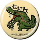 【5.モンスターハンター 飢えてます。】カプコン CAPCOM×B-SIDE LABEL バッジコレクション 缶バッジ