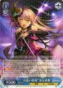 """ヴァイスシュヴァルツ BD/W54-070 """"鳥籠の歌姫""""湊友希那(RR)【新品】"""