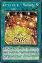 【unlimited】遊戯王 CYHO-EN056 エンドレス オブ ザ ワールド Cycle of the World(英語版 ノーマル) サイバネティック ホライゾン