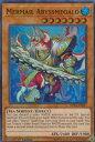 遊戯王 SHVA-EN037 水精鱗−メガロアビス Mermail Abyssmegalo (英語版 1st Edition スーパーレア) Shadows over Valhalla