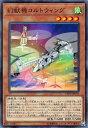 遊戯王 LVP3-JP053 幻獣機コルトウィング (ノーマル 日本語版) リンク・ヴレインズ・パック3
