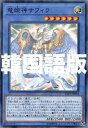 遊戯王 LVP3-KR024 竜姫神サフィラ (韓国語版 ノーマル) リンク・ヴレインズ・パック3