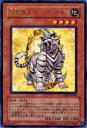 【プレイ用】遊戯王 DP07-JP004 宝玉獣 トパーズ タイガー(日本語版 レア)【中古】