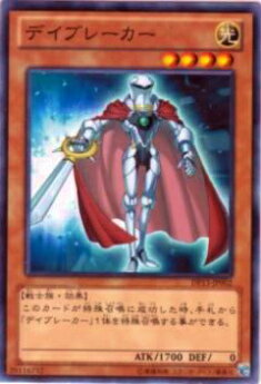 【プレイ用】遊戯王 DP13-JP002 デイブレーカー(日本語版 - ノーマル)【中古】