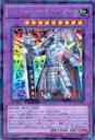 【プレイ用】遊戯王 DT14-JP033 ジェムナイトマスター ダイヤ(日本語版 ウルトラレア)【中古】