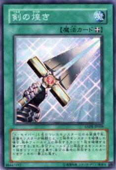 【プレイ用】遊戯王 ANPR-JP059 剣の煌き(日本語版 ノーマル)【中古】