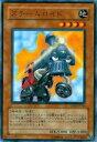 【プレイ用】遊戯王 YSD2-JP014 スチームロイド(日本語版 ノーマル) 【中古】