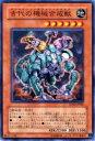【プレイ用】遊戯王 SD10-JP002 古代の機械合成獣(日本語版 ノーマル) 【中古】