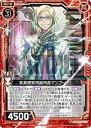 Z/X ゼクス E13-002 武具研究所副所長マンゴーシュ (R レア) アイドルゼクス オン ステージ ゼクステージ!