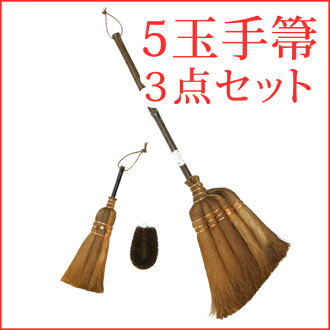 "Traditional crafts Yamamoto katsunosuke shopping ""in the introduction to the Palm broom recommended! Three different applications ' 5 ball 手箒 quick cleaning set (handmade / cleaning tool dust remove dust small decoys / gifts / gadgets made in Japan / tha"