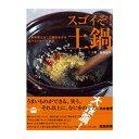 土鍋 伊賀焼 伊賀 焼 土鍋 土楽 【三重県/伊賀焼/土楽】...