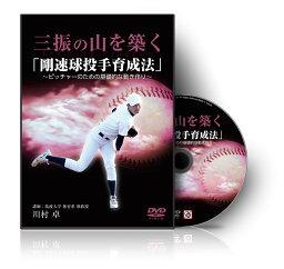 三振の山を築く「剛速球投手育成法」?ピッチャーのための基礎的な動き作り?
