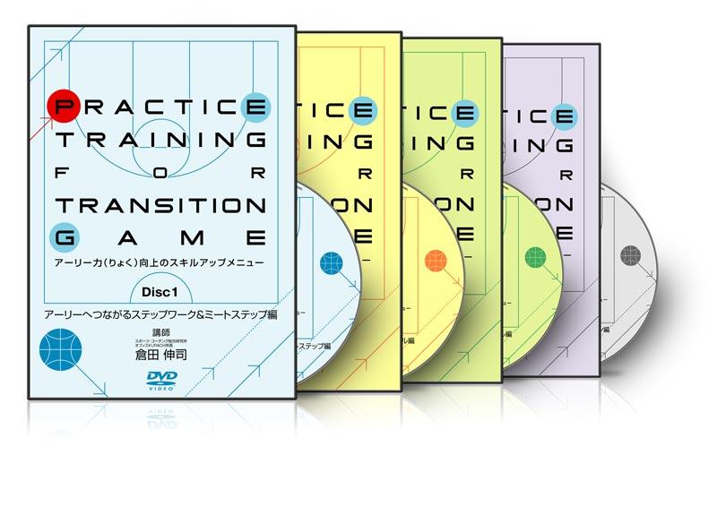倉田伸司の『Practice Training For Transition Game』 フルセット