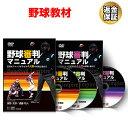 野球 教材 DVD 野球審判マニュアル「四人制審判&二人制審判」フルセット