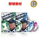 野球 教材 DVD 佐竹政和の『Logical Motion Baseball』打撃編、守備編セット
