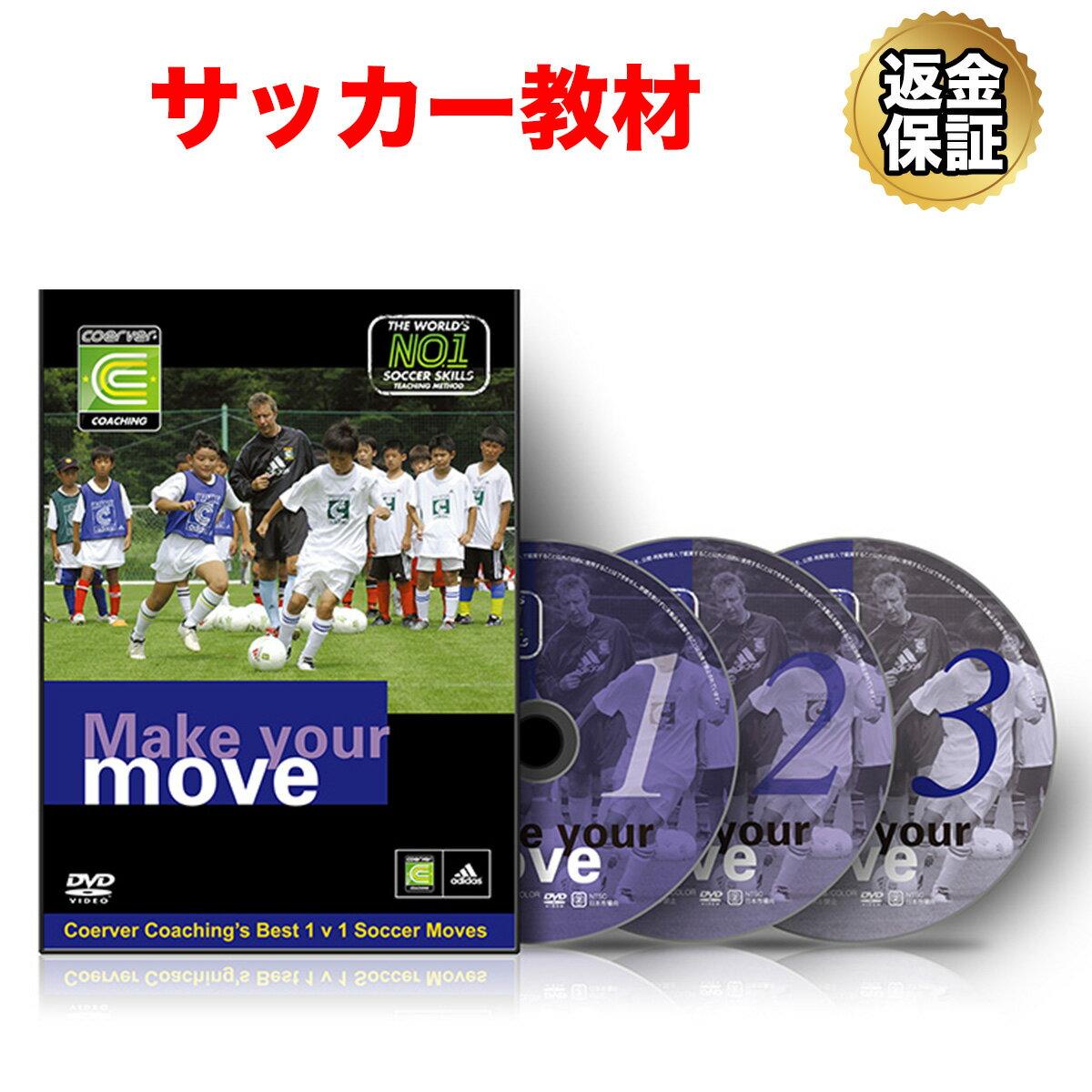 サッカーDVDクーバー・コーチングのMakeYourMove〜1対1テクニックのすべて〜