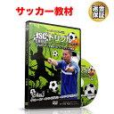 サッカー 教材 DVD わんぱくドリブル軍団JSC CHIBAのドリブルトレーニング 中級編 縦ニ人に対しての対応の仕方