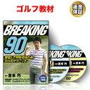 ゴルフ 教材 DVD 吉本巧の「BREAKING90」 〜安定して90を切るためだけのテクニック〜