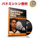 バドミントン 教材 DVD バドミントン ダブルス バイブル 戦略・必勝法編