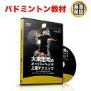 バドミントン 教材 DVD 大束忠司の「オーバーヘッド上達テクニック」〜スピードを制するためのラケットワーク・フットワーク練習法〜