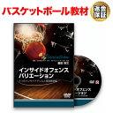 バスケットボール 教材 DVD インサイドオフェンスバリエーション~5つのインサイドドリルと実践練習編~
