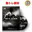 筋トレ 教材 DVD KING OF TRAINING 〜王者の筋肉を手に入れろ!たった15分で驚異的な肉体を手に入れる方法〜 肩編