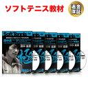 ソフトテニス 教材 DVD 濱中流メンタルリハーサル教材 DVD (ショート乱打)