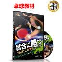 卓球 教材 DVD 試合に勝つための必須スキル~フォア&バックハンド編~Disc1 フォアハンド 基本編