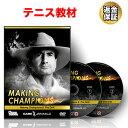 テニス 教材 DVD Making Champions 8 Pro Dill