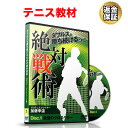 テニス 教材 DVD ダブルスを勝ち続けるための絶対戦術 Disc1 鉄壁のクロスラリー