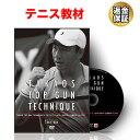 テニス 教材 DVD 鈴木貴男の TOP GUN TECHNIQUE 201setマッチのリターン側のゲームプラン