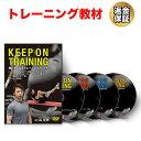 【トレーニング】森俊憲のKEEP ON TRAINING 〜続けたくなるトレーニングメゾット〜