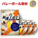 バレーボール 教材 DVD バレーボール瞬速上達プログラム3〜スパイクの打点を10上げる方法〜