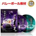バレーボール 教材 DVD バレーボール指導革命5〜逆転の発想 弱者のバレー「セッターの育て方」〜