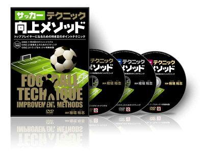 檜垣裕志のサッカーテクニック向上メソッド〜トッププレイヤーになるための利き足のポイントテクニック〜