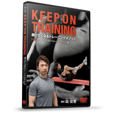 ���ӷ��KEEPONTRAINING��³�������ʤ�ȥ졼�˥󥰥᥽�åɡ�Disc2�ѥ��������ѥե����ޥ󥹥��å���