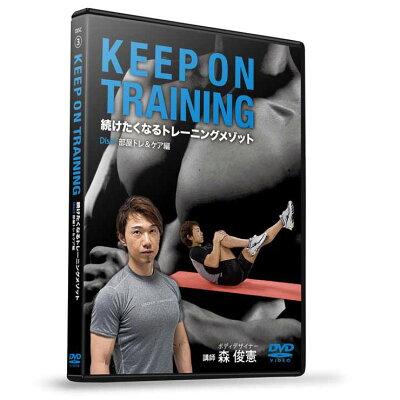 森俊憲のKEEPONTRAINING〜続けたくなるトレーニングメソッド〜Disc3ホーム&チェアートレーニング・ケアストレッチ編