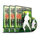 ダブルスを勝ち続けるための絶対戦術 フルセット【DVD3枚組】
