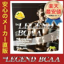 ビーレジェンドBCAA -be LEGEND BCAA- 【1kg】