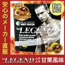 【数量限定】ビーレジェンド プロテイン ムキムキ甘栗風味 1kg(be LEGEND ホエイプロテイン)【オススメ】